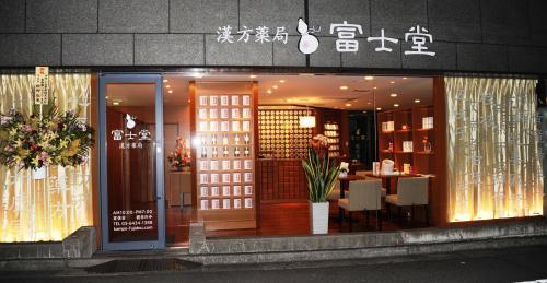 東京の妊活不妊漢方薬局10選!効果や口コミを比較 …