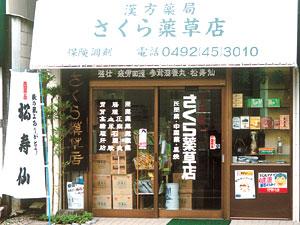 スギドラッグ穂積駅西店 - neuvoo.jp