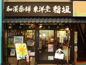 東京都の漢方薬局・薬店の口コミ・評判のことなら …