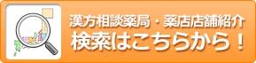 漢方相談薬局・薬店店舗紹介 検索はこちらから!